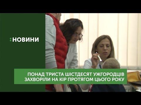 Понад 360 ужгородців захворіли на кір протягом року