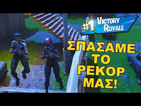 Σπάσαμε το ρεκόρ μας σε συνολικά Kills! - Fortnite (Greek)