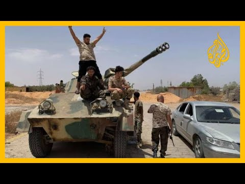 قوات الوفاق تسيطر على آخر معاقل حفتر في غربي ليبيا ????  - نشر قبل 11 ساعة