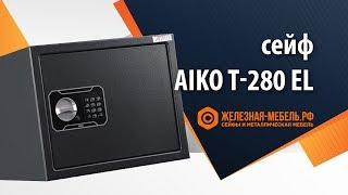 Обзор сейфа Aiko T 280 EL от железная-мебель.рф