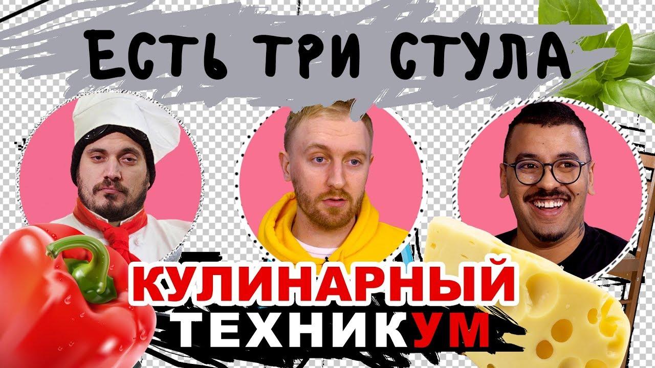 ЕСТЬ ТРИ СТУЛА с Пашей Техником   КУЛИНАРНЫЙ ТЕХНИКУМ   Выпуск 10