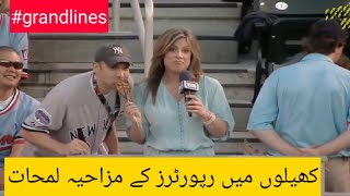 Funny moments of sports reporters | sports reporters funny moments | kese hote hai sports reporting