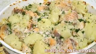 Вкусный обед -Форель запеченная с картофелем в сметане/