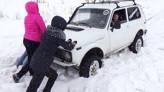 Четыре девчонки засадили Ниву в снег, но не унывают!!!