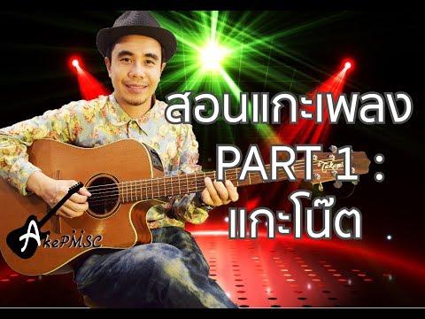 สอนแกะเพลง PART1 : แกะโน๊ต(Solo) l AkePMSC