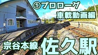 【伝承の駅】宗谷本線W63佐久駅①プロローグ車載動画編