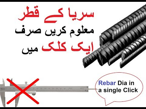 How to get Rebar Dia in single click | Civil || Knowledge online
