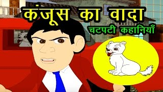 Kanjoos Ka Wada - Cartoon Story In Hindi | Panchtantra Ki Kahaniya In Hindi | Dadimaa Ki Kahaniya