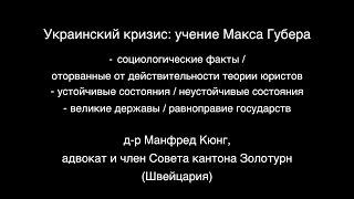 Украинский кризис: Учение Макса Губера(, 2014-10-15T07:25:13.000Z)