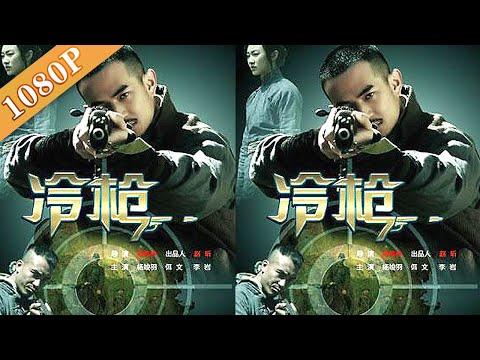 《冷枪》/ Snipers Shot农民猎户单挑日军狙击手!过程跌宕起伏!扣人心弦! ( 杨竣羽 / 佴文 / 松川翼)|new Movie2020|最新电影2020