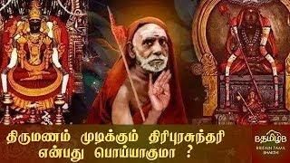 திருமணம் முடிக்கும் திரிபுரசுந்தரி என்பது பொய்யாகுமா ?