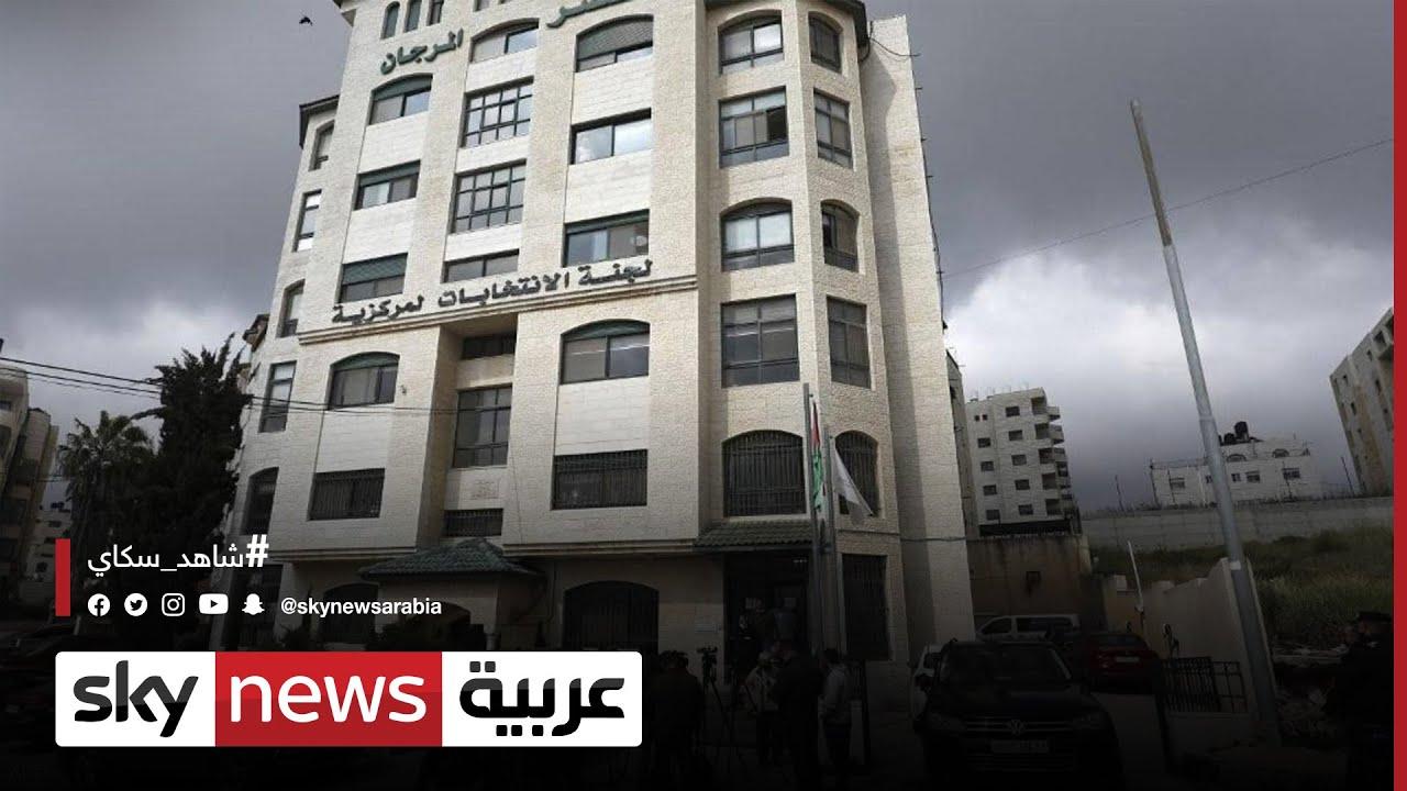 توتر العلاقات الأوروبية الفلسطينية بعد تأجيل الانتخابات  - نشر قبل 2 ساعة