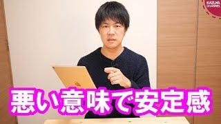 ニュース女子→https://www.youtube.com/watch?v=hUcw-LU_C6E 【今後の講...