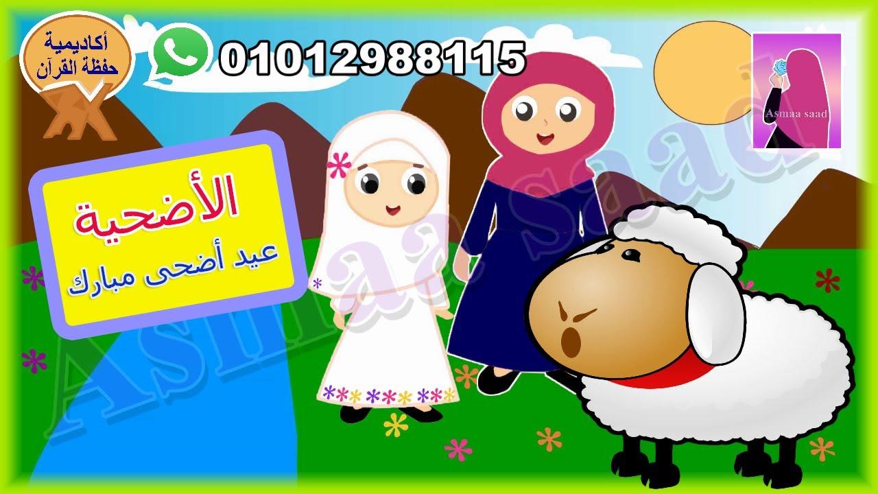 تعليم الأطفال عيد الأضحى