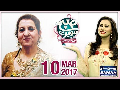 Munni Begum Exclusive | Subah Saverey Samaa Kay Saath | SAMAA TV | Madiha Naqvi | 10 Mar 2017