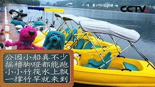 [智慧树]道哥和摩尔:公园游船|CCTV少儿