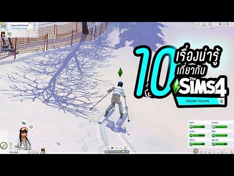 Review The Sims 4: 10 เรื่องน่ารุู้เกี่ยวกับ The Sims 4 Snowy Escape