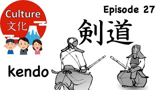 剣道 【Kendo】Japanese Martial Arts