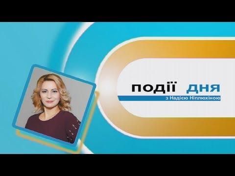 Телеканал НТК: Інформаційний випуск «Події дня» за 20.01.20