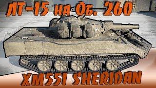 ЛТ 15 с отличием на Об. 260  Показательные выступления на Sheridan