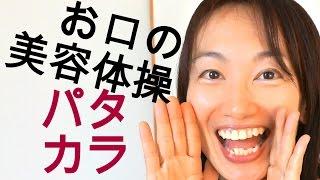 美顔体操 お口の筋トレ☆パタカラ体操☆二重アゴ・ほうれい線・誤嚥 対策