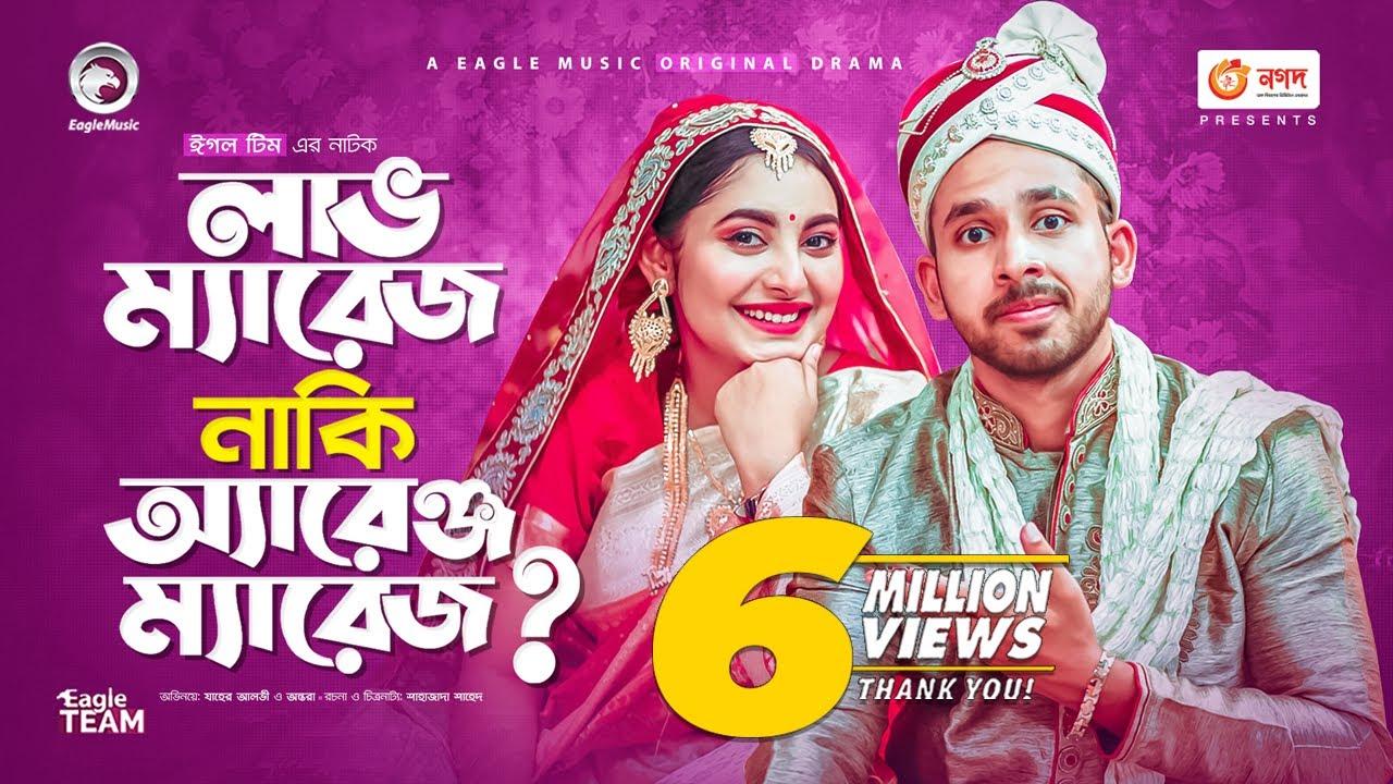 Download Love Marriage Naki Arrange Marriage | Bangla Natok 2021 | Zaher Alvi | Ontora | New Natok 2021