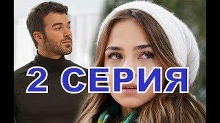 БОГАТСТВО описание  2 серии Анонс 2 русские субтитры, турецкий сериал..