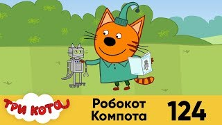 Три кота | Серия 124 | Робокот Компота