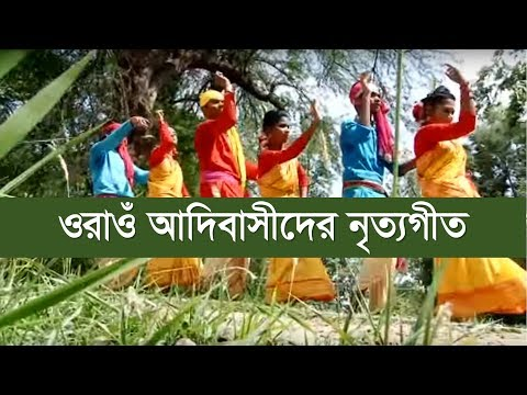 Oraon Dance & song-1: Ethnic or Indigenous People in Bangladesh