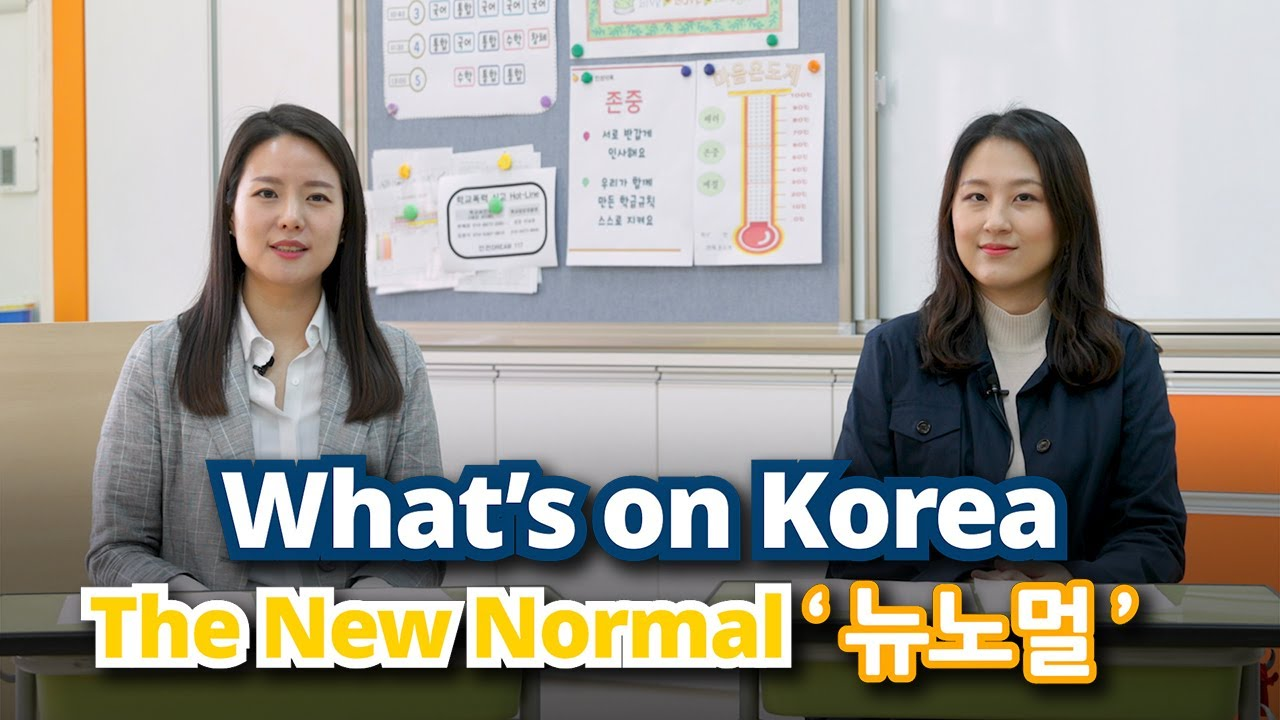 What S On Korea The New Normal 새 기준 새 일상 Youtube