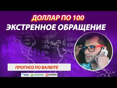 Курс доллара будет 100 рублей. Экстренное обращение к подписчикам!