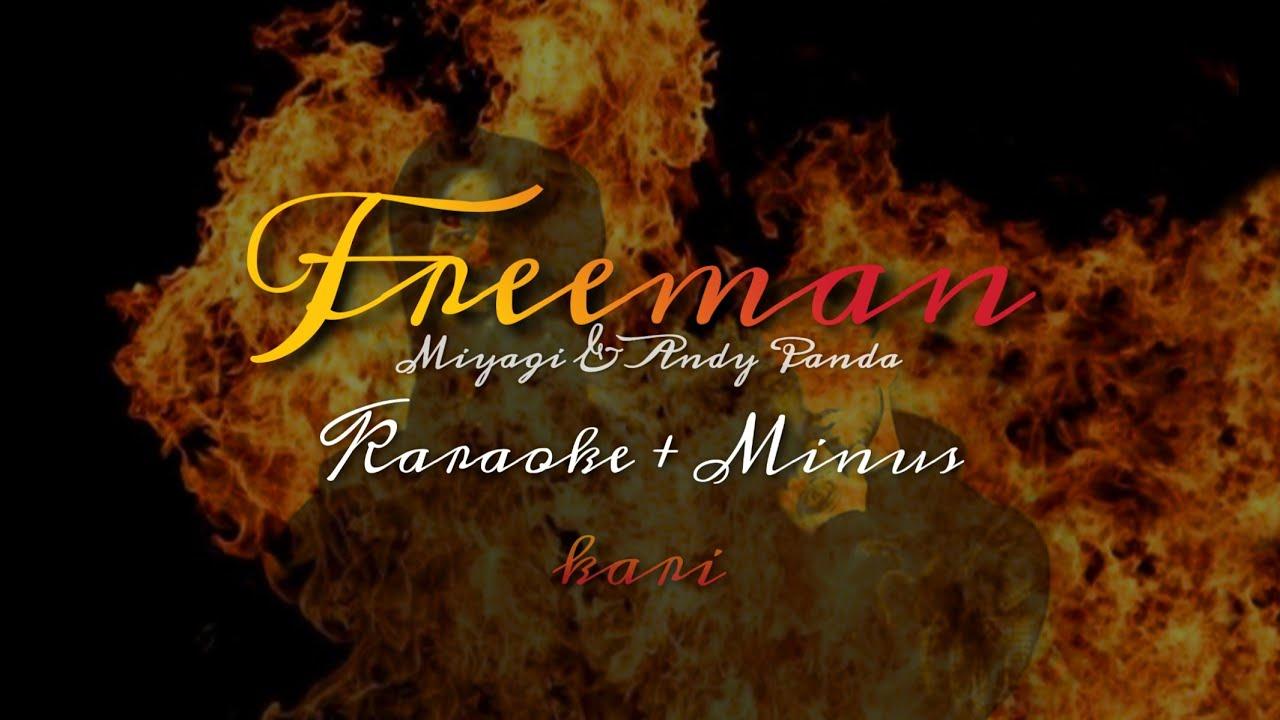 MiyaGi & Andy Panda - Freeman | MINUS + KARAOKE