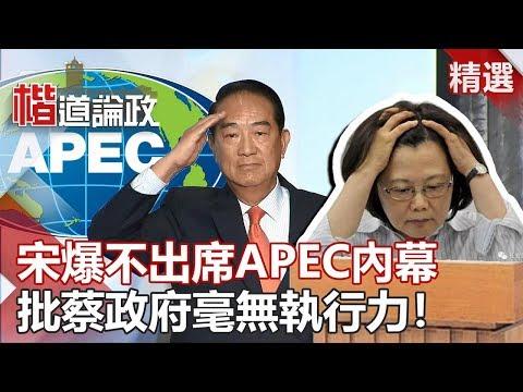 APEC 20191124-2