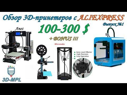 Обзор 3D-принтеров с Aliexpress 100-300$. ВЫПУСК #1