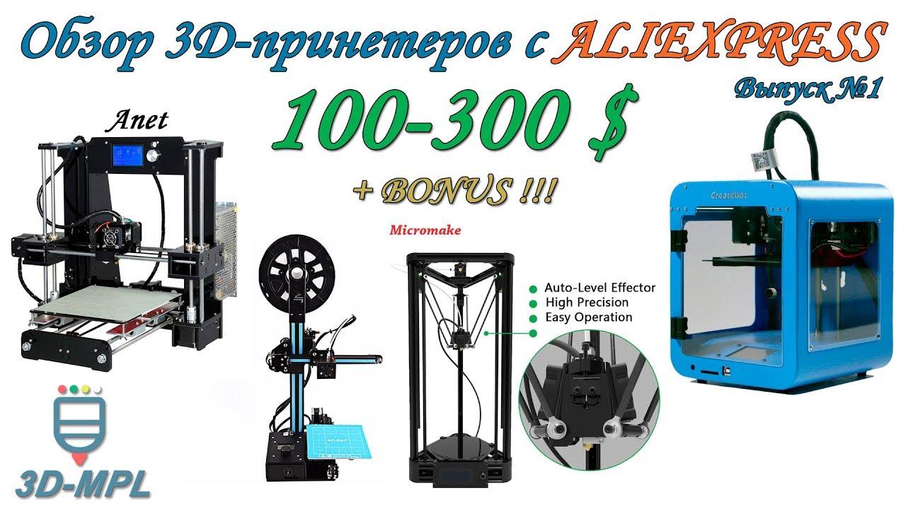 18 сен 2017. В этом видео обзоре мы рассмотрим 10-ть основных моделей 3d-принтеров с интернет магазина aliexpress. В этот выпуск №1.