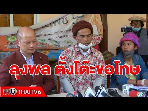 ลุงพล ตั้งโต๊ะขอโทษนักข่าวช่องดัง ยอมรับคุมอารมณ์ไม่ดี ยันไม่ปิดกั้นสื่อ | ข่าวไทยทีวี 6 | 21ม.ค.64