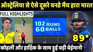 IND VS AUS Second Oneday Match Full: India vs Australia | Kohli | Hardik Pandya | Jadeja