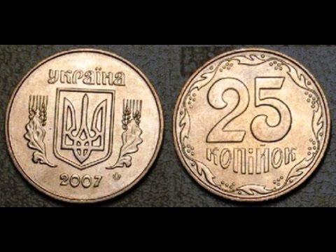 25 копинок 2007 цена домонгол