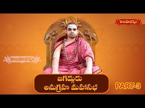 జగద్గురు అనుగ్రహ మహాసభ | Jagadguru Anugraha Maha Sabha | Part-3 | Hindu Dharmam