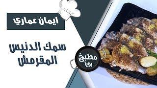 سمك الدنيس المقرمش - ايمان عماري