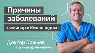 Причины заболеваний | Как предотвратить любое заболевание | Семинар Кисловодск 3