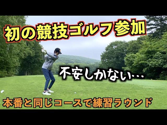 初の競技ゴルフ参加へ向けて本番のコースで練習ラウンド。月例杯を想定して「ひとりゴルフ」していく【北海道ゴルフ】