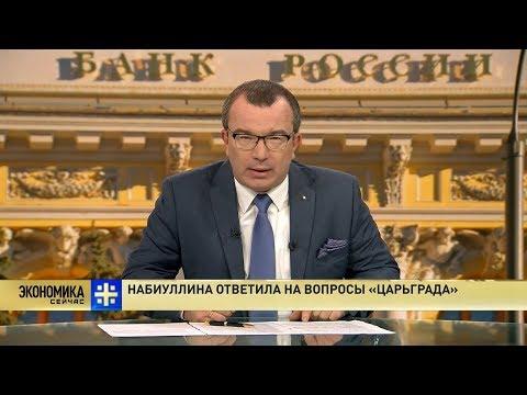 Пронько. Экономика: Набиуллина ответила на вопросы «Царьграда»