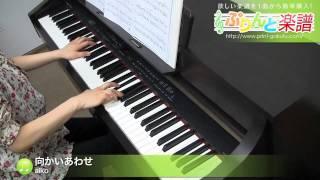 向かいあわせ / aiko / ピアノ(ソロ) / 中級 thumbnail