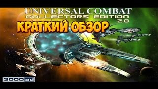 Universal Combat - краткий обзор игры