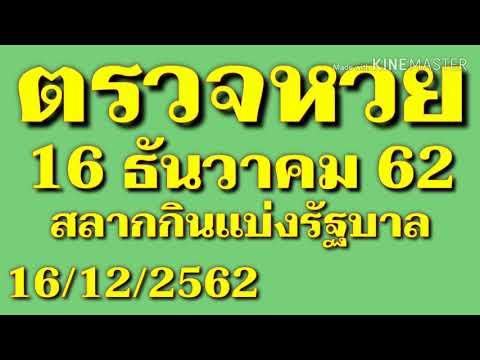 ตรวจหวยงวดที่ 16 ธันวาคม 62 ตรวจสลากกินแบ่งรัฐบาลเรียงเบอร์ งวด 16/12/62