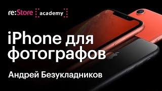 Андрей Безукладников: iPhone для фотографов (Москва)(, 2017-04-06T01:08:45.000Z)
