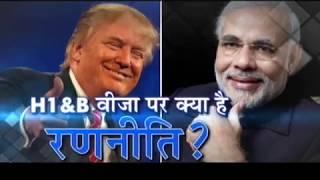 Modi and Trump to Meet in US on June 26 | देखिये मोदी का ट्रम्प कार्ड