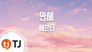[TJ노래방] 만세 - 세븐틴 (Mansae - SEVENTEEN) / TJ Karaoke