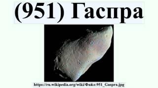 (951) Гаспра((951) Гаспра Га́спра — астероид главного пояса, принадлежащий к светлому спектральному классу S.Это был первы..., 2016-07-16T16:43:36.000Z)